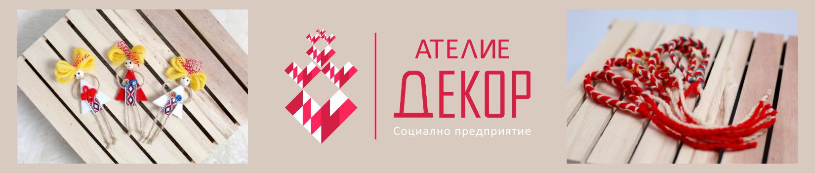 Ателие ДЕКОР